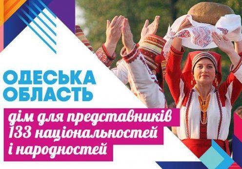Одесской области 87 лет