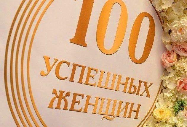 100 женщин Одесской области
