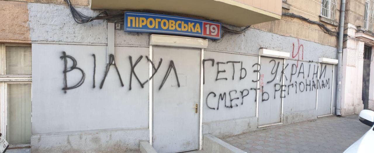 Одесса, Александр Вилкул, нападение