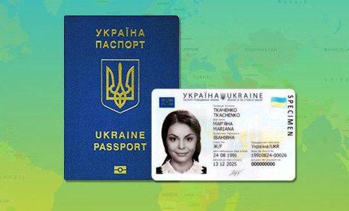Оформить паспорт в Украине станет дороже