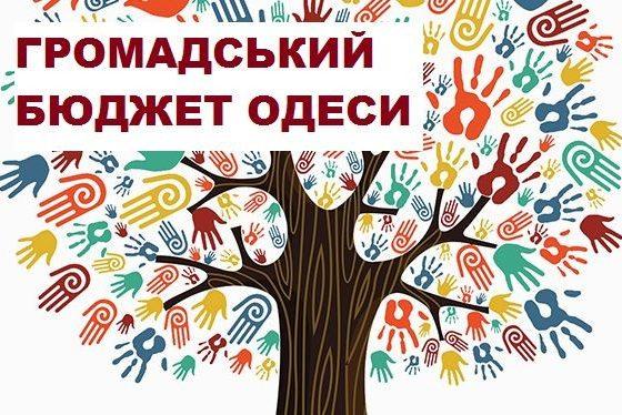 Одесситов призвали поторопиться подать проекты в «Общественный бюджет-2020»