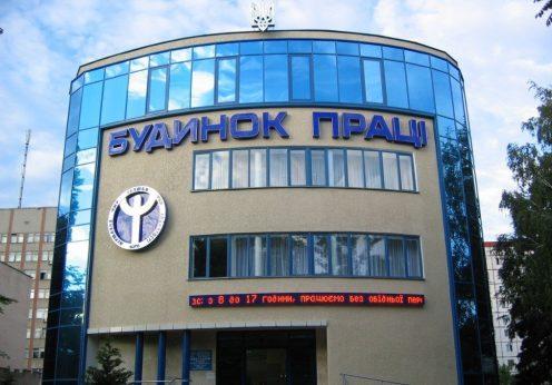 Центр занятости Одесса
