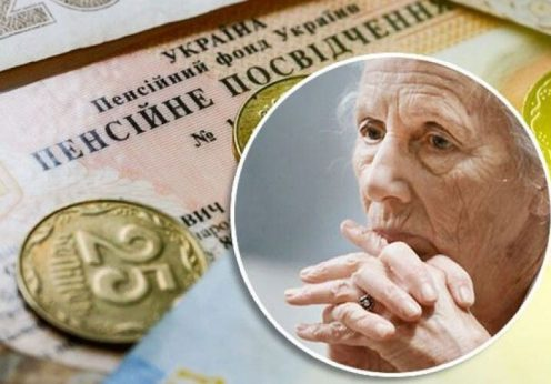 пенсия женщины