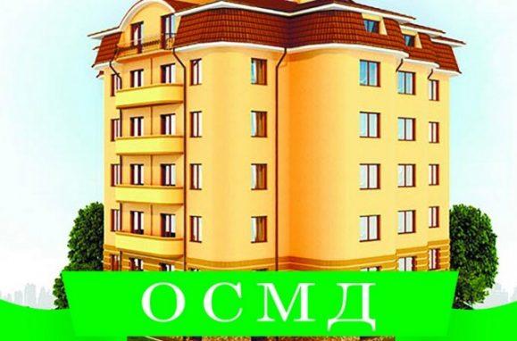 Финансирование ОСМД