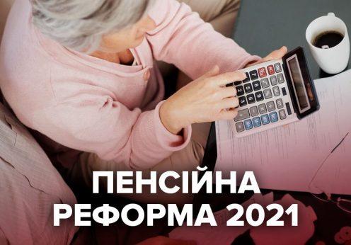 пенсионная реформа 2021
