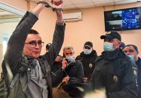 Сергей Стерненко приговор