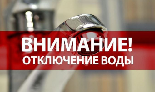 отключение воды Одесса