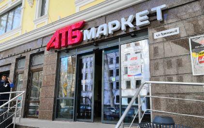 АТБ маркет