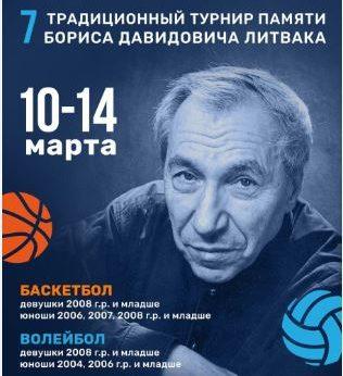 Борис Литвак