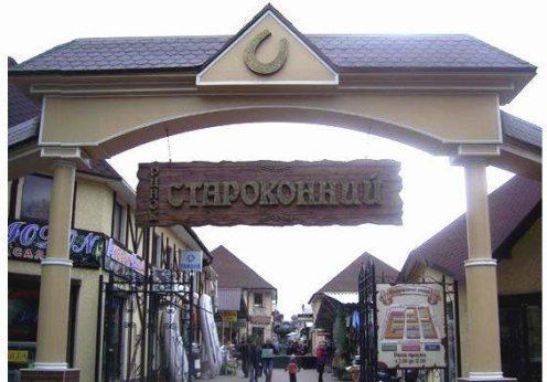 Староконный рынок Одесса