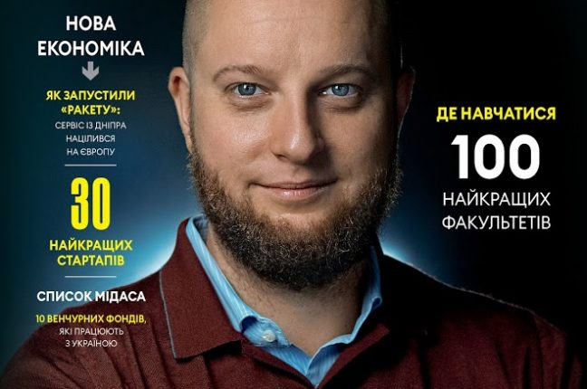Ставницер Андрей ТИС Forbes