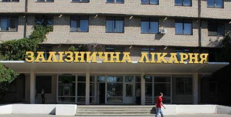 Железнодорожная больница Одесса