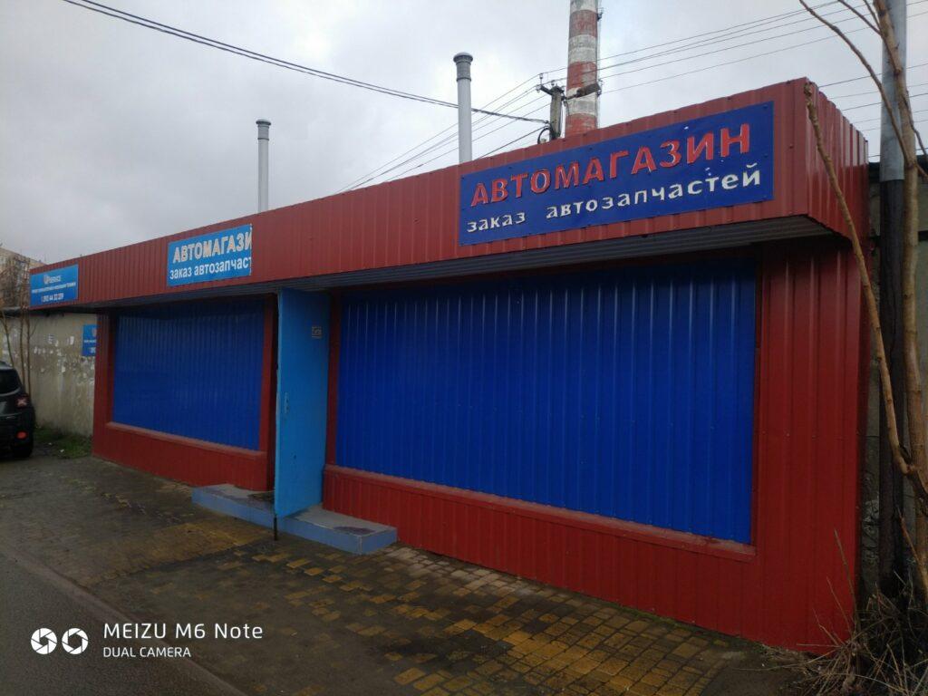 автозапчасти поселок Котовского Одесса
