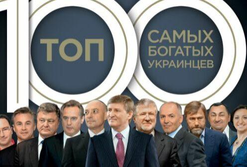 Олигархи украина