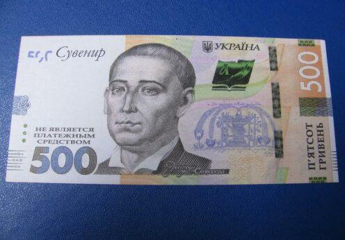 фальшивые деньги сувенир гривни