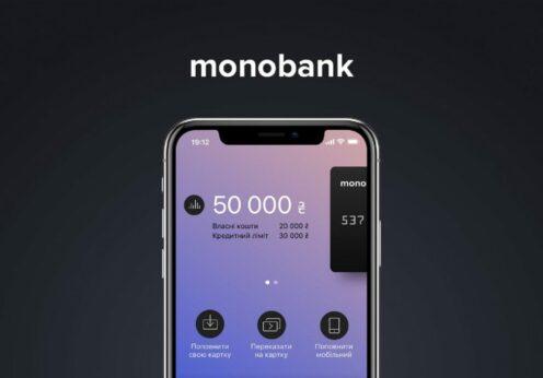 monobank приостановил оказание популярных услуг