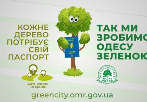Одесса, карта деревьев