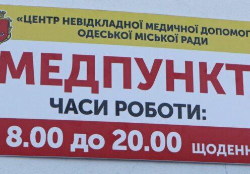 медпункты Одесса