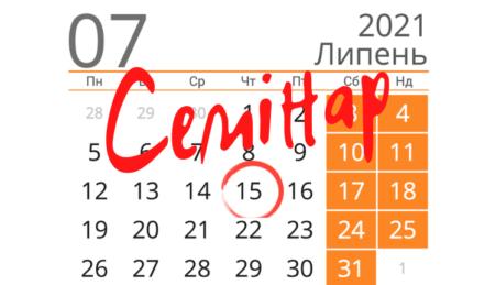 Семинар ГСН 15 июля 2021