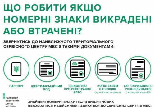 Сервисный центр МВД Одесса автономера восстановление