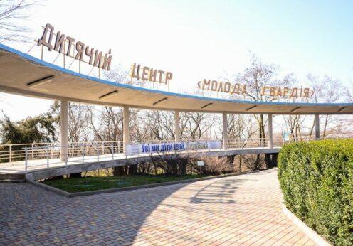 Молодая Гвардия Одесса