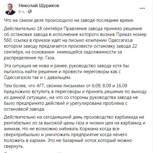 Остановка Одесского припортового завода: замдиректора рассказал, что на самом деле происходило на предприятии