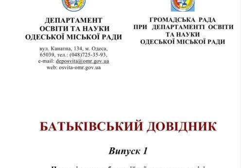 В Одессе родителям раздадут методичку