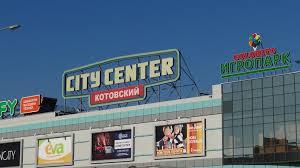 В одесских City Center начнут прививать от коронавируса