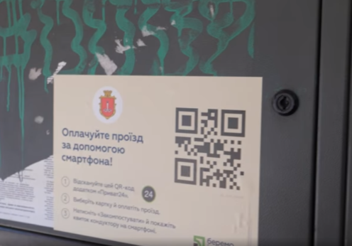 В одесском транспорте внедряют новую систему оплаты с помощью QR-кодов